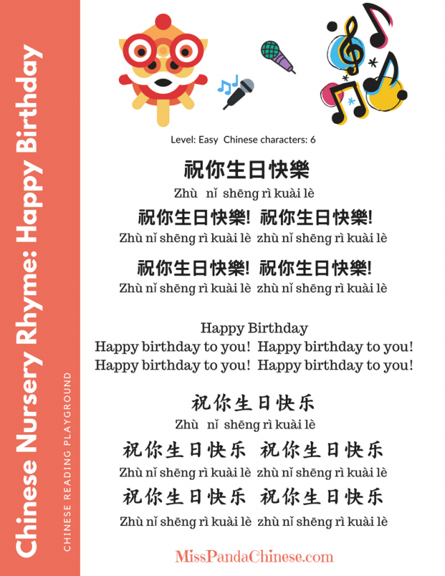 Happy Birthday Song In Chinese Language