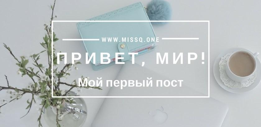 Først indlæg af MissQ.one
