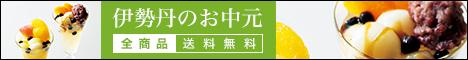 三越・伊勢丹オンラインストア