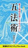 五法術~愛と成功を導く幸せの占い~ 御瀧政子スピリチュアルe-book
