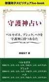 守護神占い ペルセポネ、ブシュケ、ヘラを守護神に持つあなた 御瀧政子スピリチュアルe-book