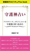 守護神占い アフロディーテ、メディア、エコーを守護神に持つあなた 御瀧政子スピリチュアルe-book