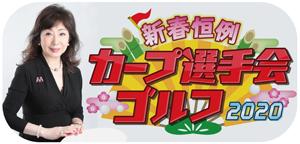 「新春恒例 カープ選手会ゴルフ 2020」