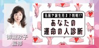 御瀧政子監修「【運命の人診断】名前・血液型・誕生月まで…運命の相手はこんな特徴!」が「ホイミーのサイト」にて、公開中です。