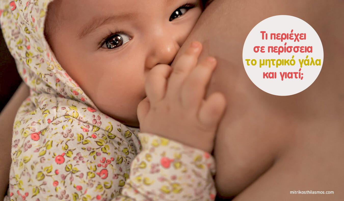 Τι περιέχει σε περίσσεια το μητρικό γάλα και γιατί