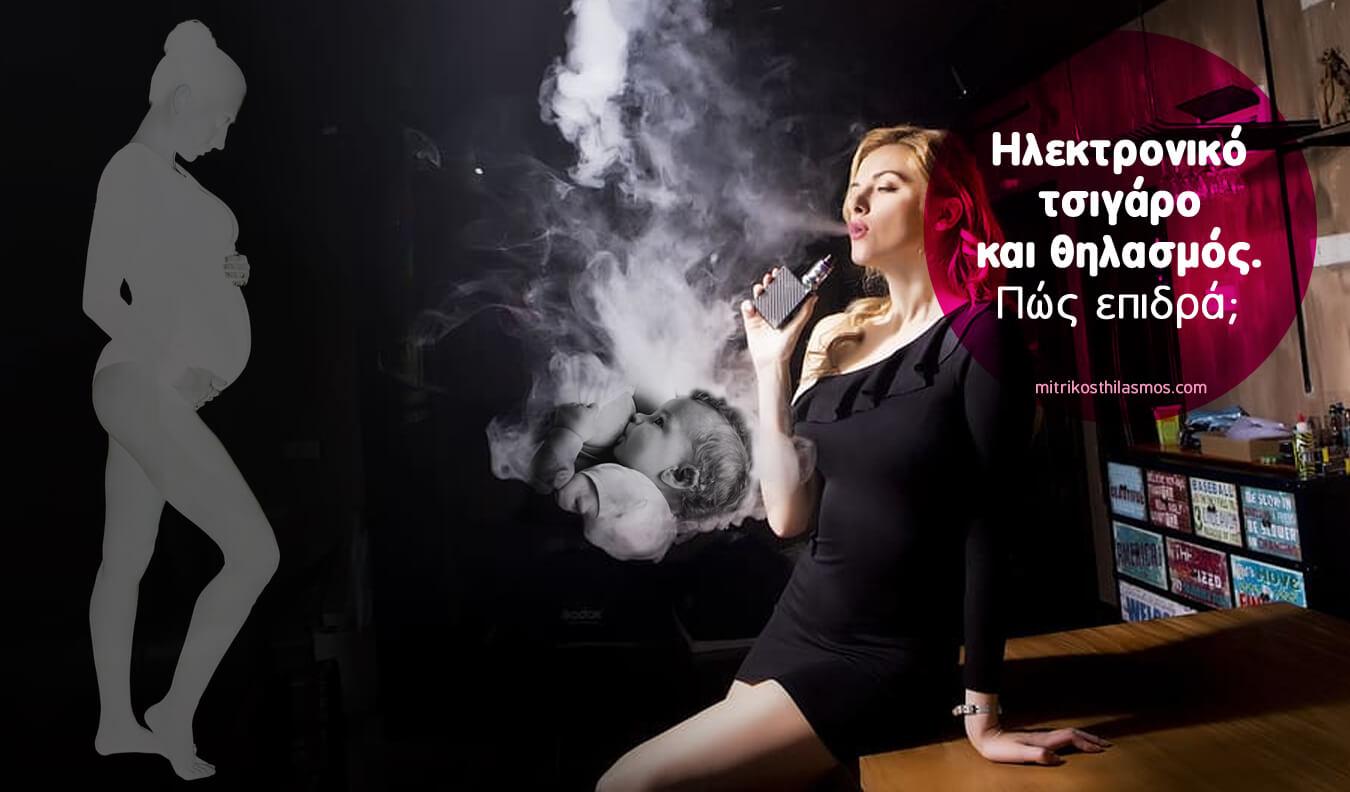 ηλεκτρονικό τσιγάρο και θηλασμός