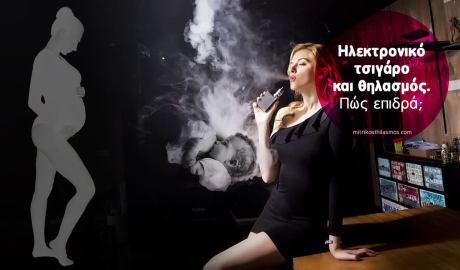 προγεννητική χρήση ηλεκτρονικού τσιγάρου και θηλασμός