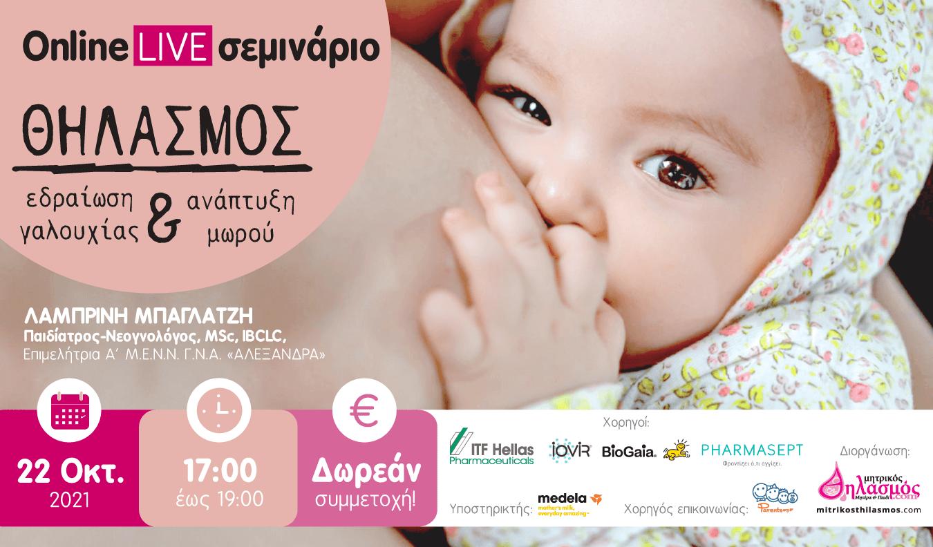 Δωρεάν online σεμινάριο θηλασμού για εγκύους και μητέρες
