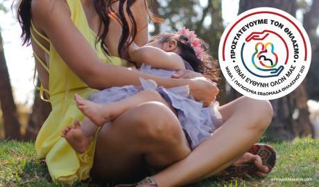 Παγκόσμια εβδομάδα μητρικού θηλασμού 2021
