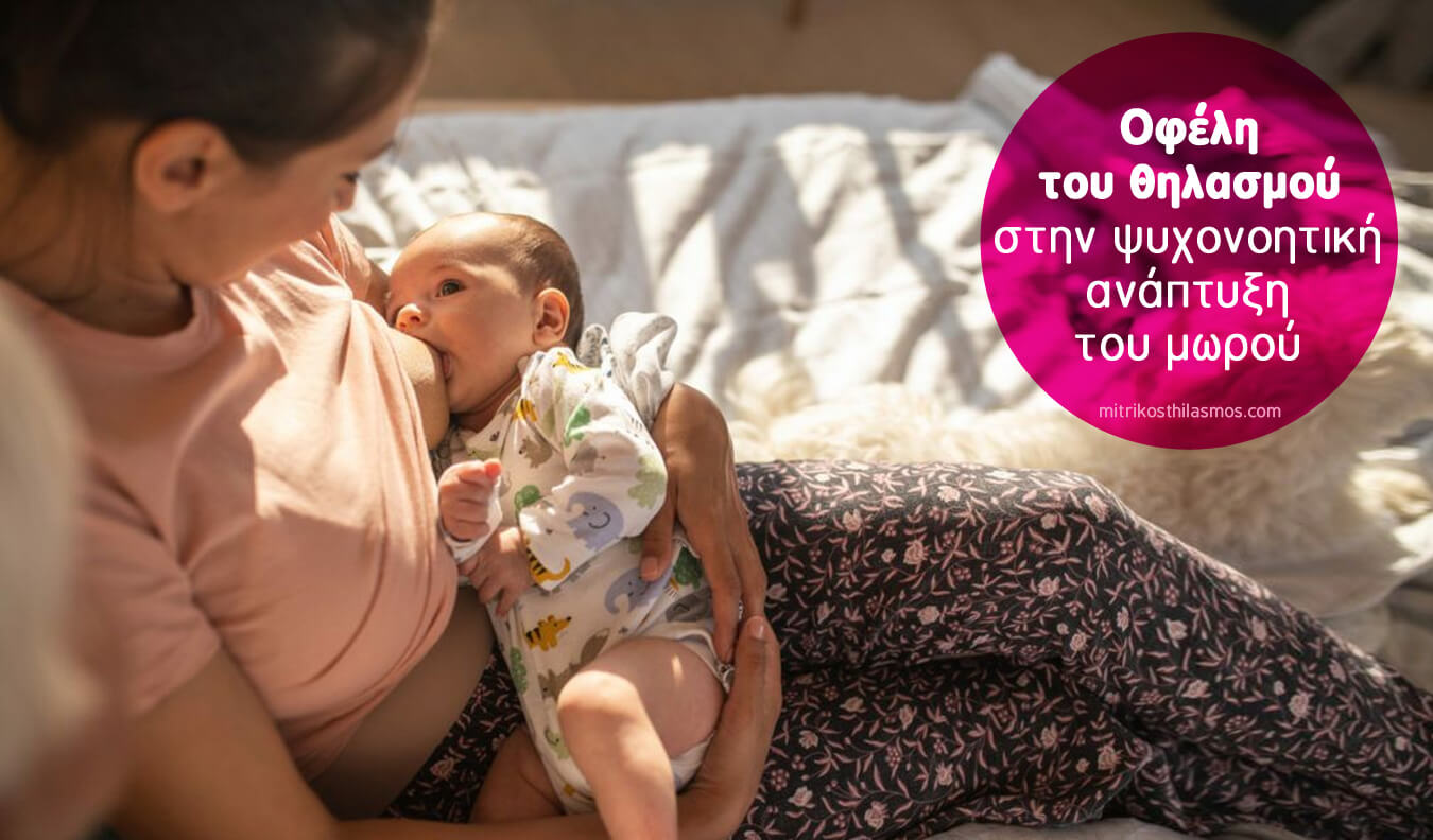 Οφέλη του θηλασμού στην ψυχονοητική ανάπτυξη του μωρού