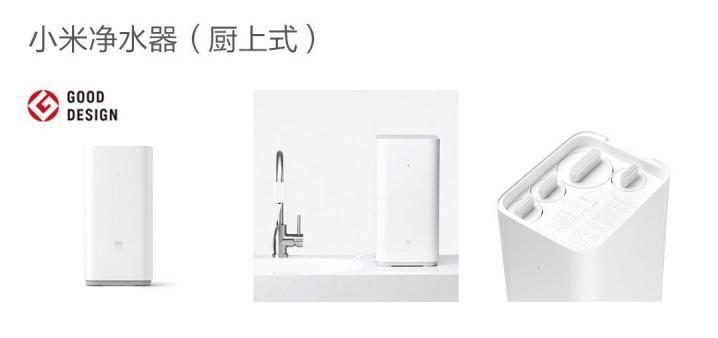 Xiaomi Mi Water Purifier Good Design Award 2016