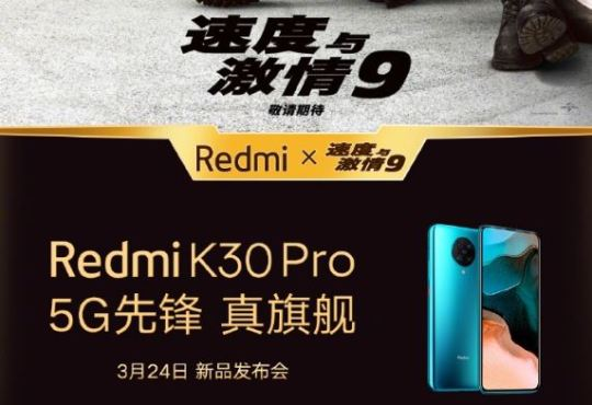 Redmi K30 Pro Fast and Furious 9