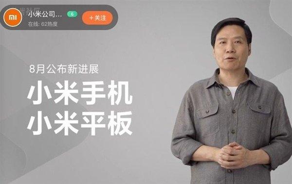 Lei Jun presentazione agosto 2021