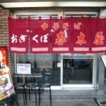 中華そばで有名な春木屋さん