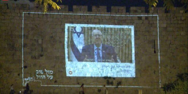 מזל טוב על הוול: ברכות של גולשי פייסבוק מוצגות על חומות העיר העתיקה