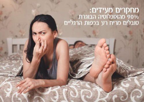 WhatsApp-Image-2021-05-27-at-11.35.13-500x354 נפטרים מהריח בכפות הרגליים