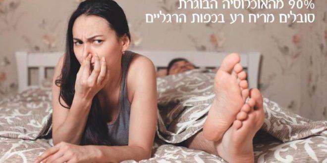 נפטרים מהריח בכפות הרגליים
