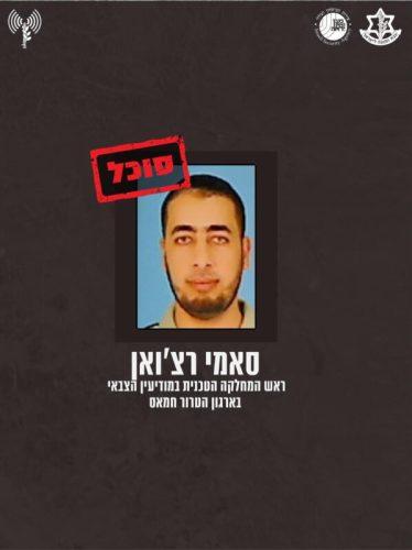 """WhatsApp_Image_2021-05-12_at_17.00.59-374x500 דובר צה""""ל: תפסנו את בכירי חמאס שחוסלו בהפתעה מוחלטת"""