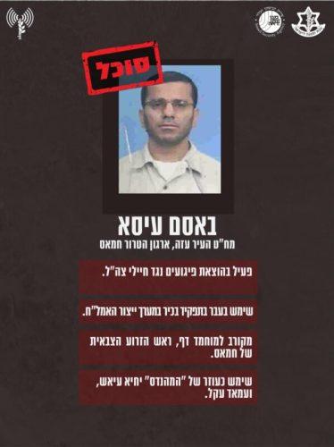 """WhatsApp_Image_2021-05-12_at_17.01.03_1-374x500 דובר צה""""ל: תפסנו את בכירי חמאס שחוסלו בהפתעה מוחלטת"""