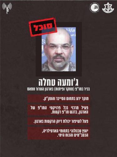 """WhatsApp_Image_2021-05-12_at_17.01.04-374x500 דובר צה""""ל: תפסנו את בכירי חמאס שחוסלו בהפתעה מוחלטת"""
