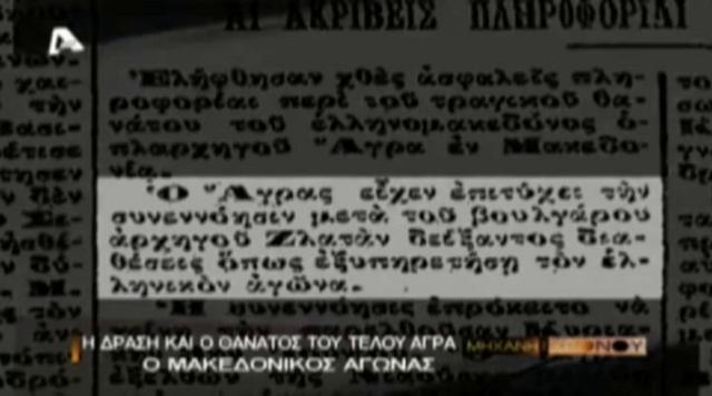 Μακεδονομάχοι 9. Ο θάνατος του Τέλου Άγρα