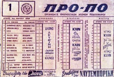 Το πρώτο δελτίο ΠΡΟ-ΠΟ είχε έπαθλο και πολλά κιλά ρύζι. Στην αγωνιστική υπήρχαν τρεις Δόξες