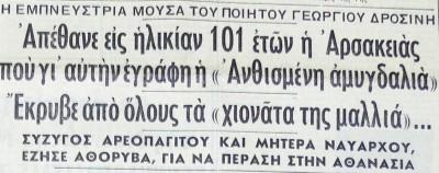 Δημοσίευμα από εφημερίδα της εποχής
