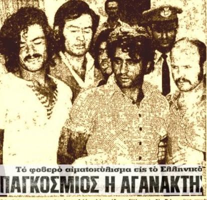 Το μακελειό στο αεροδρόμιο του Ελληνικού από δύο Άραβες. Επιτέθηκαν με χειροβομβίδες και πυροβολισμούς για να σκοτώσουν Εβραίους, αλλά η πτήση τους είχε αναχωρήσει. Έχασαν τη ζωή τους τρεις τουρίστες