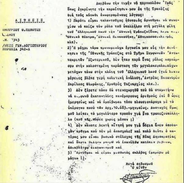"""Την επιστολή παραίτησης υπέγραψε ο Πανούσης """"μετά σεβασμού"""""""