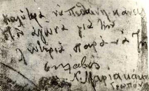 Η επιστολήτου γεωπόνου Νίκου Μαριακάκη