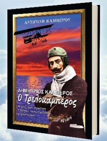 Την ιστορία του παράτολμου αεροπόρου παρουσιάζει στο βιβλίο της η Αντιγόνη Καμπέρου.