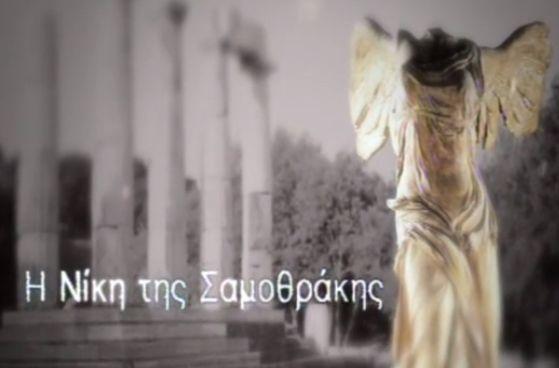 """Τα """"Μυστήρια των Μεγάλων Θεών"""" της Σαμοθράκης στο Μουσείο της Ακρόπολης. Δείτε πως ο Σαμπουαζό άρπαξε τη Νίκη της Σαμοθράκης από το νησί (βίντεο)"""