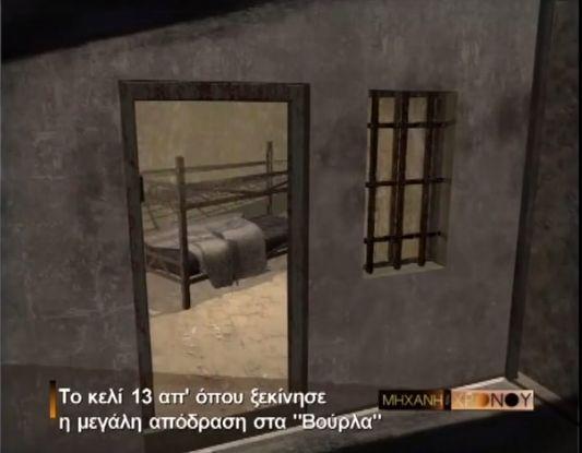 Οι αριστεροί κρατούμενοι που έσπασαν την κομματική γραμμή: «οι κομμουνιστές δεν δραπετεύουν». Η θρυλική απόδραση του Πειραιά και η φυγή με λεωφορείο της γραμμής! Μαρτυρίες και αναπαράσταση