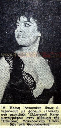 ANOUSAKH_TOPLESS_27.9.1964_3