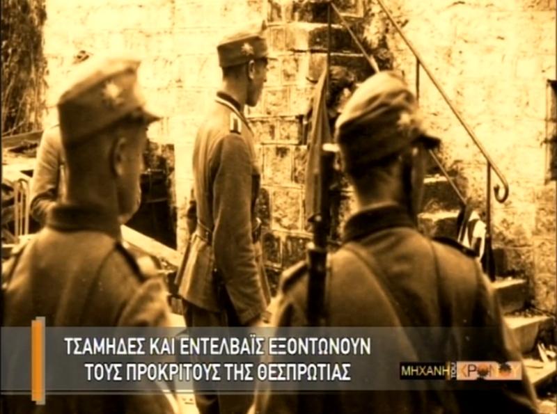 Η σφαγή των 49 προκρίτων της Παραμυθιάς από τους Τσάμηδες που συνεργάστηκαν με την αιματοβαμμένη μεραρχία Εντελβάις των Ναζί (βίντεο με μαρτυρίες)