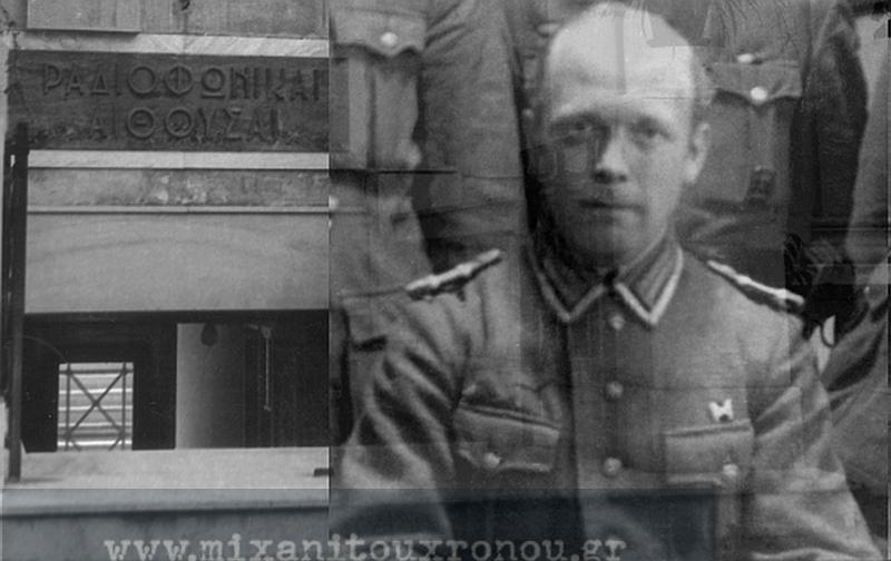 Η ιστορία του στρατιώτη Έβερχαρντ Βίκενμπαχ που έσωσε τον ραδιοφωνικό σταθμό Αθηνών από τα εκρηκτικά των Γερμανών στην αποχώρηση. Αποκάλυψε το μυστικό στους έλληνες τεχνικούς και τον φυγάδευσαν