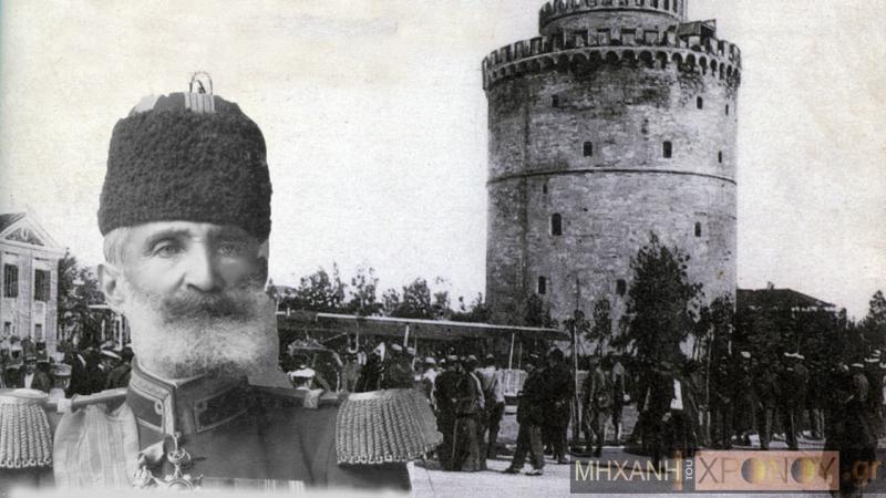 26 Οκτωβρίου 1912: Ημέρα απελευθέρωσης της Θεσσαλονίκης. «Από τους Έλληνες πήραμε την πόλη και στους Έλληνες θα την παραδώσουμε». Τα λόγια του τελευταίου Πασά