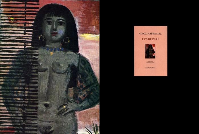 'Εργο του Γιάννη Μόραλη στο εξώφυλλο της ποιητικής συλλογής Τραβέρσο.