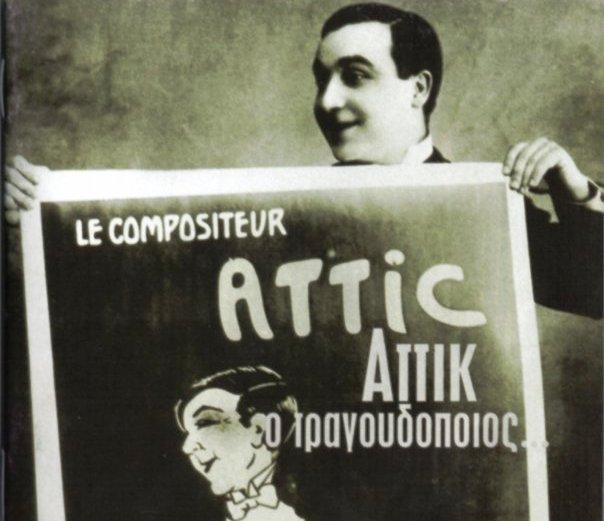 Το διάσημο τραγούδι που έγραψε ο Αττίκ, όταν η τρίτη σύζυγός του έπαθε τύφο. Δεν μπορούσε να το ολοκληρώσει επειδή του έλειπε μια λέξη, που βρήκε ένας άγνωστος κατά τη διάρκειας μιας συγκινητικής παράστασης