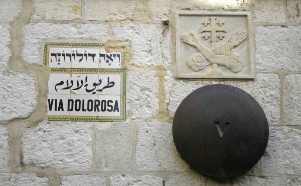 H οδός του Μαρτυρίου, όπου οι Ρωμαίοι ονόμασαν Via Dolorosa