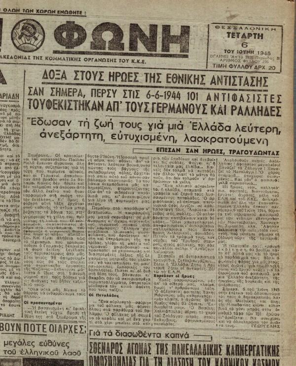 """""""Δόξα στου ήρωες της Εθνικής Αντίστασης"""" ανέφερε το πρωτοσέλιδο της εφημερίδας """"ΦΩΝΗ"""", μετά την μαζική εκτέλεση των 101."""