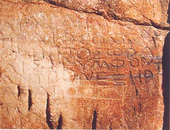 επιγραφές στο εσωτερικό του σπηλαίου