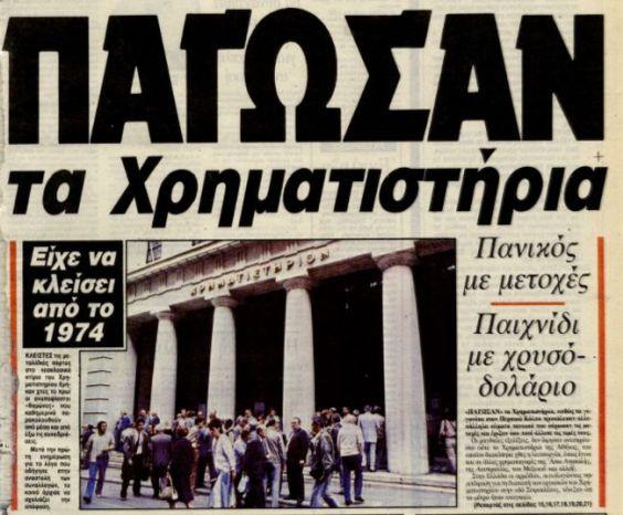 Πρωτοσέλιδο της εφημερίδας Τα Νέα μετά τον Οκτώβριο του 1987
