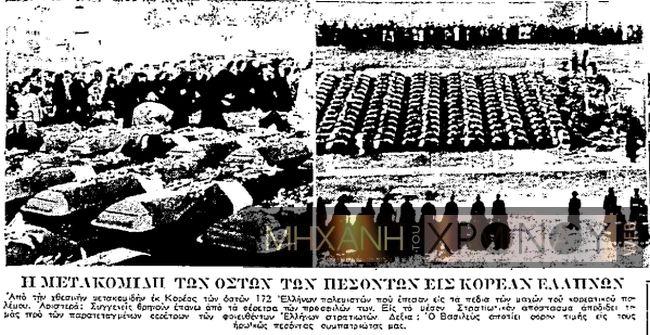 """Πρωτοσέλιδο της εφημερίδας """"Ελευθερία"""" Στα αριστερά οι συγγενείς των θυμάτων θρηνούν πάνω στα φέρετρα. Δεξιά ο Βασιλιάς Παύλος αποτίει φόρο τιμής στους πεσόντες"""