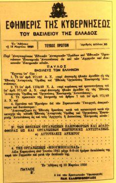 """Η Λέλα Καραγιάννη αναγνωρίστηκε ως """"Αυτοτελής Αρχηγός"""" της Αντιστασιακής Οργάνωσης """"Μπουμπουλίνα 1941-1944"""" με επίσημο Βασιλικό Διάταγμα."""
