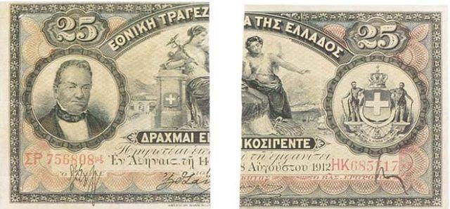 Γιατί οι πολίτες έκοβαν τα χαρτονομίσματα στα δύο για τις συναλλαγές τους. Με ποιο τρόπο αντέδρασε το κράτος και οι τράπεζες στην ασυνήθιστη πρακτική