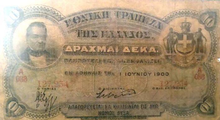 «Απαγορεύεται να κόπτωνται εις δύο» ήταν η επισήμανση της Εθνικής Τράπεζας