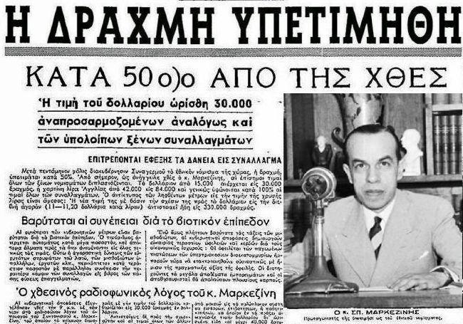 Το μυστικό σχέδιο για την ξαφνική υποτίμηση της δραχμής το 1953. Ποιοι γνώριζαν το σχέδιο Μαρκεζίνη που έριξε στο μισό την αξία της δραχμής έναντι του δολαρίου. Οι καταγγελίες για πλουτισμό όσων γνώριζαν