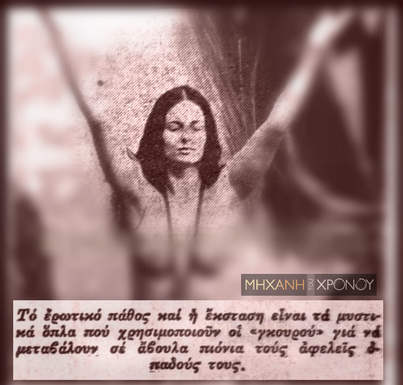 """Η αίρεση Χάρε Κρίσνα που αναστάτωσε την Ελλάδα τη δεκαετία του '80, """"με το ερωτικό πάθος και την έκσταση"""". Οι κατηγορίες για ναρκωτικά και προσηλυτισμό με όπλο το σεξ"""
