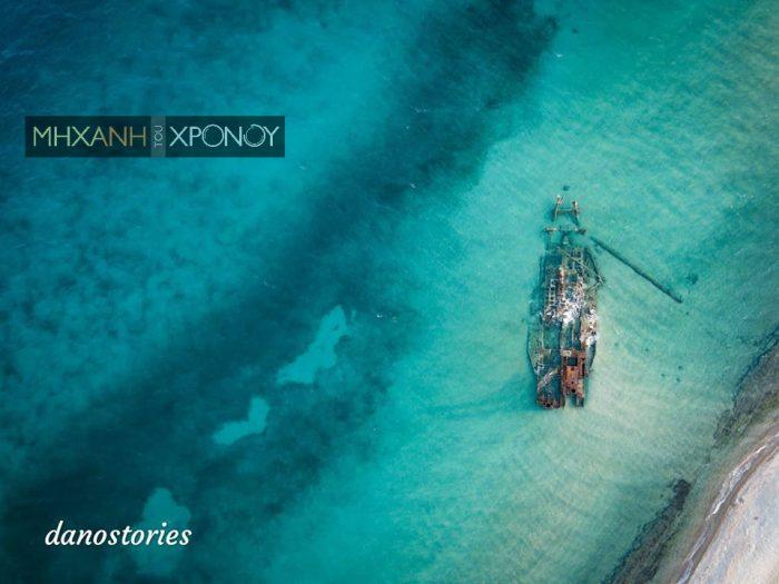 Το ναυάγιο που έγινε δημοφιλής προορισμός για βουτιές κοντά στη Θεσσαλονίκη. Η άγνωστη ιστορία του βιότοπου που σώθηκε κατά λάθος (βίντεο drone)